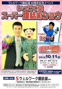 20141012-poster.jpg